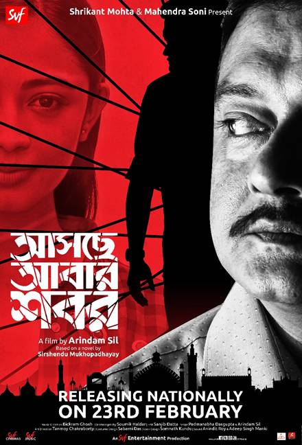 Asche Abar Shabor released NATIONALLY
