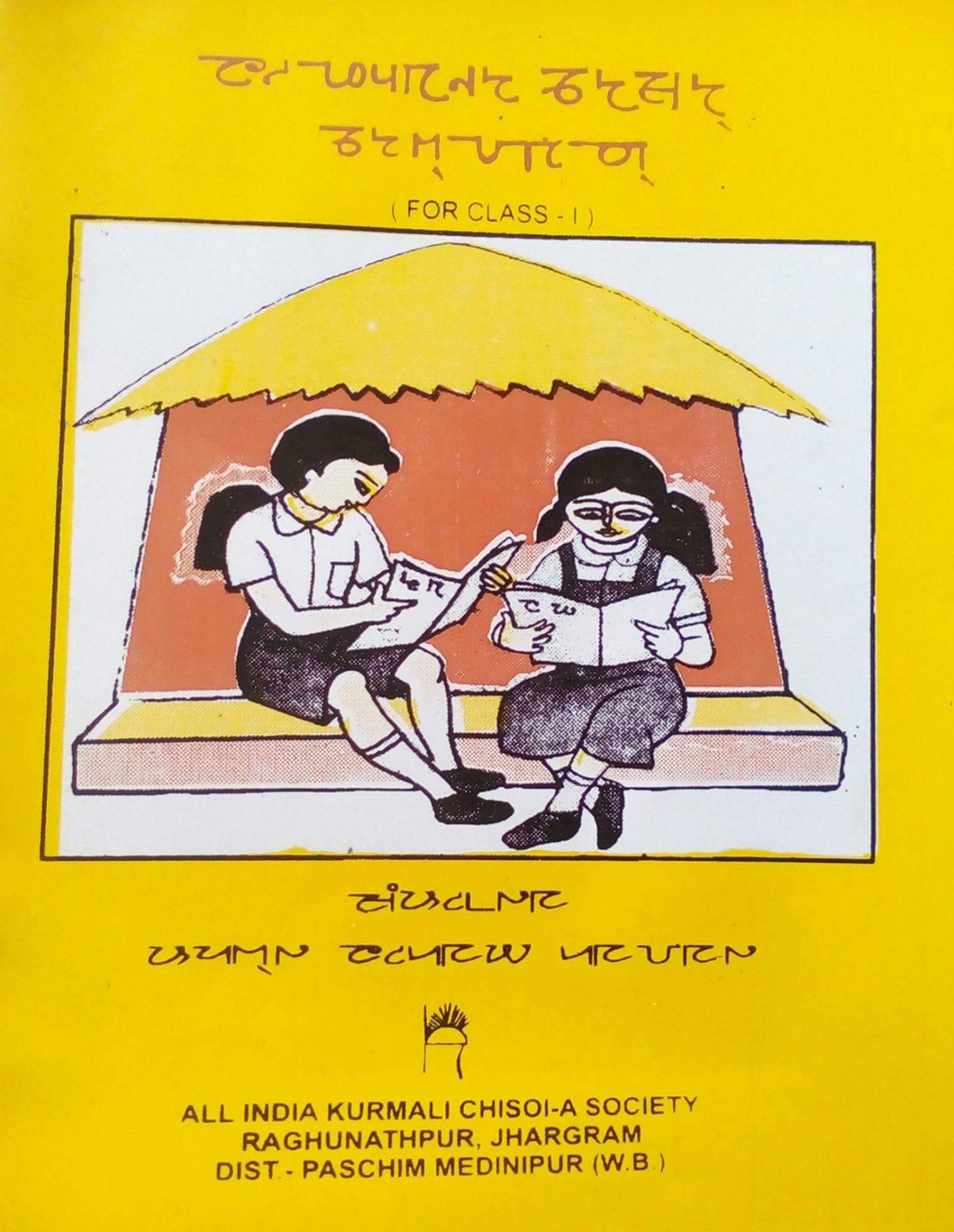 স্বীকৃতি পেল কুড়মালি ভাষা