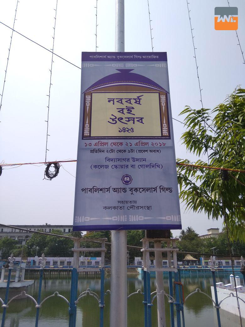 নববর্ষে কলেজ স্কোয়ারে 'বই উৎসব'