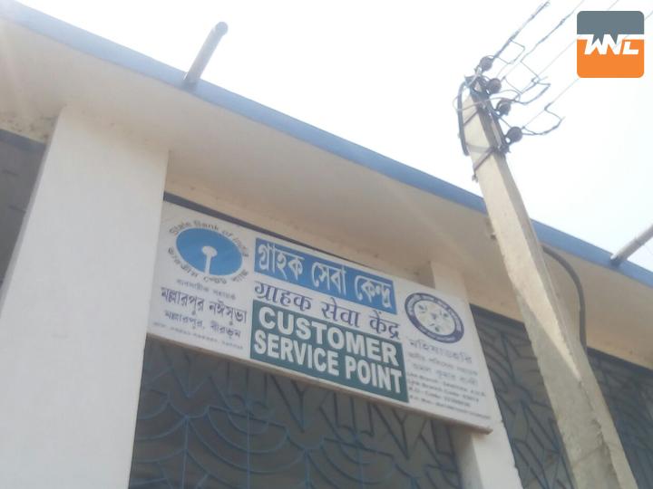 গ্রাহক সেবা কেন্দ্র থেকে টাকা উধাও