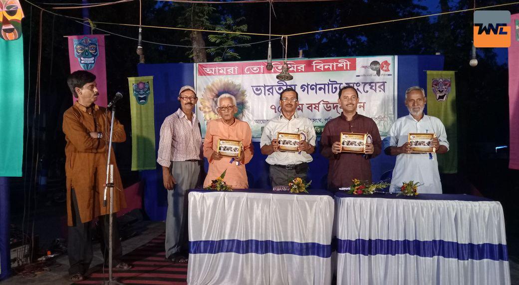 ভারতীয় গণনাট্য সংঘের ৭৫ তম বর্ষ উদযাপন