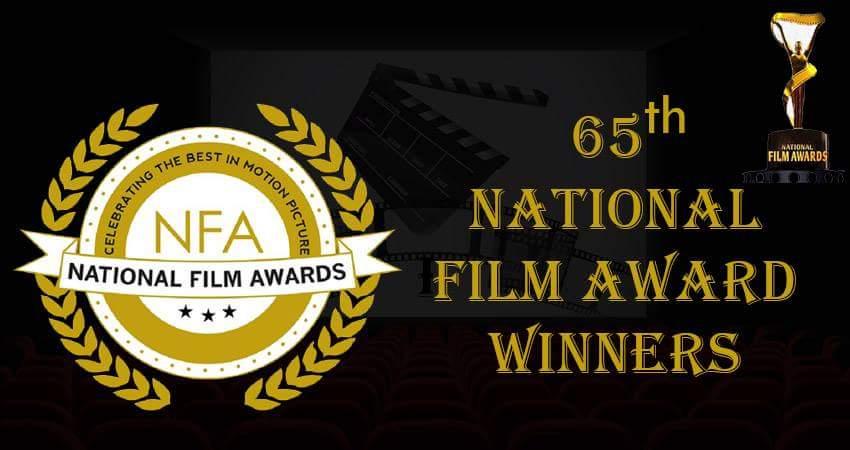 জাতীয় চলচ্চিত্র পুরস্কার বিতরণী অনুষ্ঠান ঘিরে অসন্তোষ