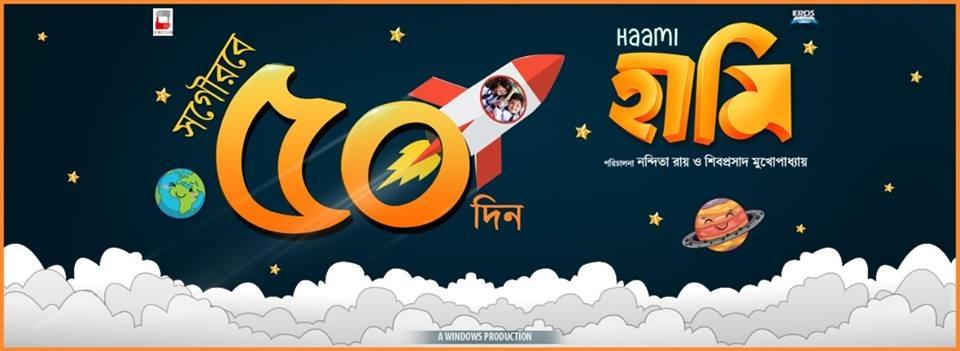 'হামি'র ৫০ দিনের সাফল্যে 'ভুটু' ভাইজানের সাথে কবিতা পাঠ করলেন সৌমিত্র চট্টোপাধ্যায়