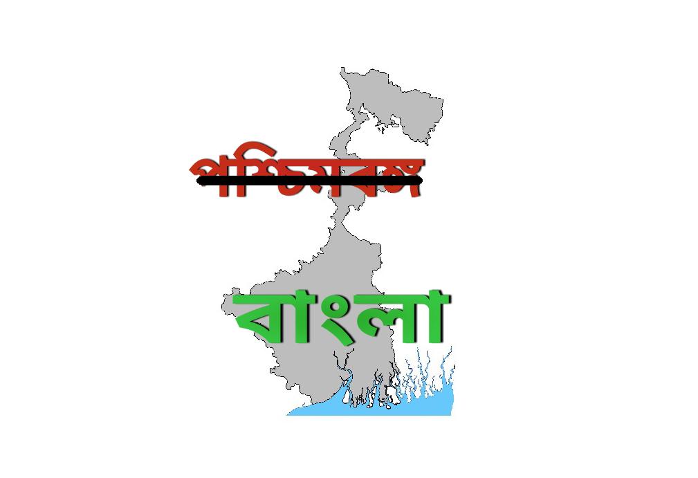 পশ্চিমবঙ্গের নাম বদলে হচ্ছে 'বাংলা', বিধানসভায় বিল পাশ