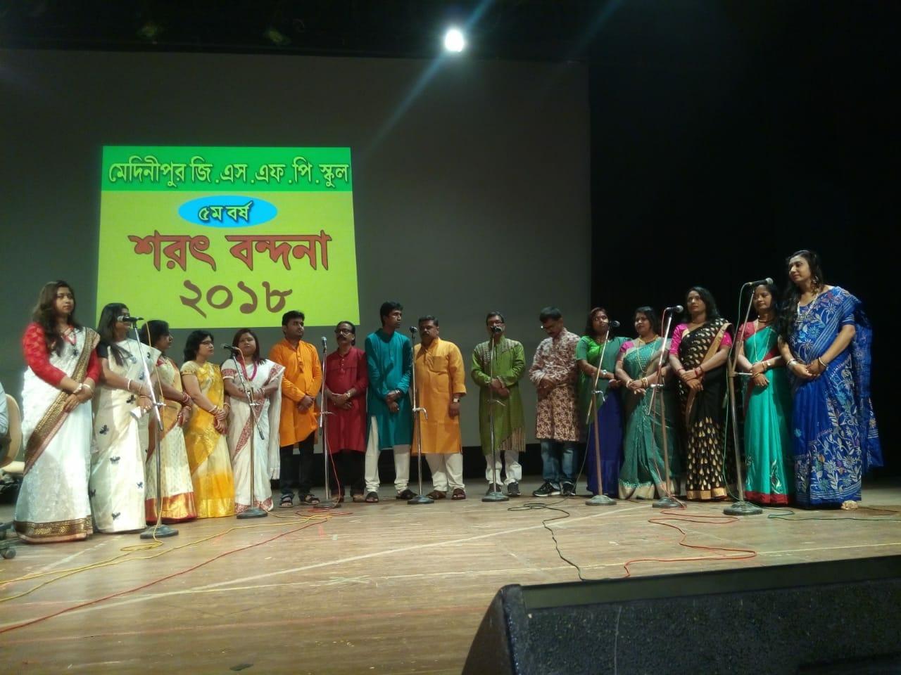 মেদিনীপুর জি এস এফ পি প্রাথমিক বিদ্যালয়ের শরৎ বন্দনা
