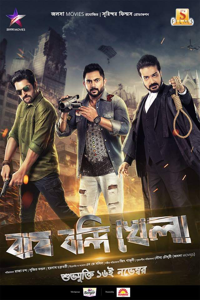 First time in Bengal, featuring 3 Superstars with 3 Original Stories in one feature film 'Bagh Bandi Khela'