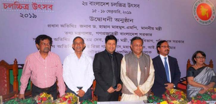 দ্বিতীয় বাংলাদেশ চলচ্চিত্র উৎসব