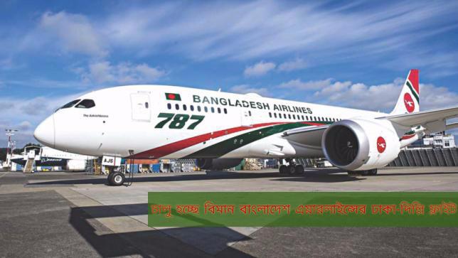 চালু হচ্ছে বিমান বাংলাদেশ এয়ারলাইন্সের ঢাকা-দিল্লি ফ্লাইট