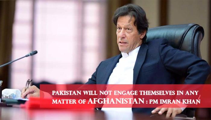 পাকিস্তান আর আফগানিস্তানের কোনো বিষয়ে  নিজেদের জড়াবে না : ইমরান খান