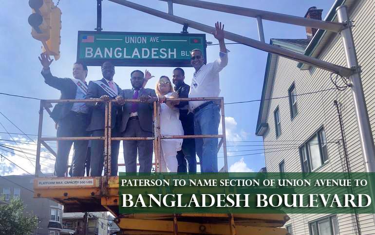 নিউজার্সির প্যাটারসনের নতুন সড়ক 'বাংলাদেশ বুলেভার্ড'