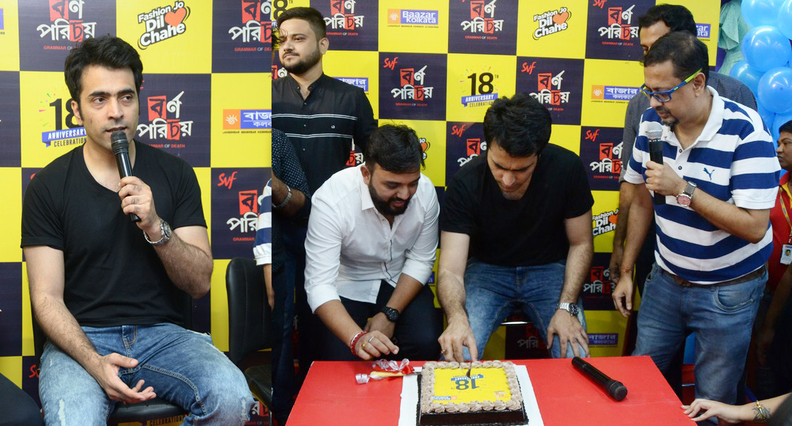 Baazar Kolkata Celebrated 18th Anniversary with Abir Chatterjee