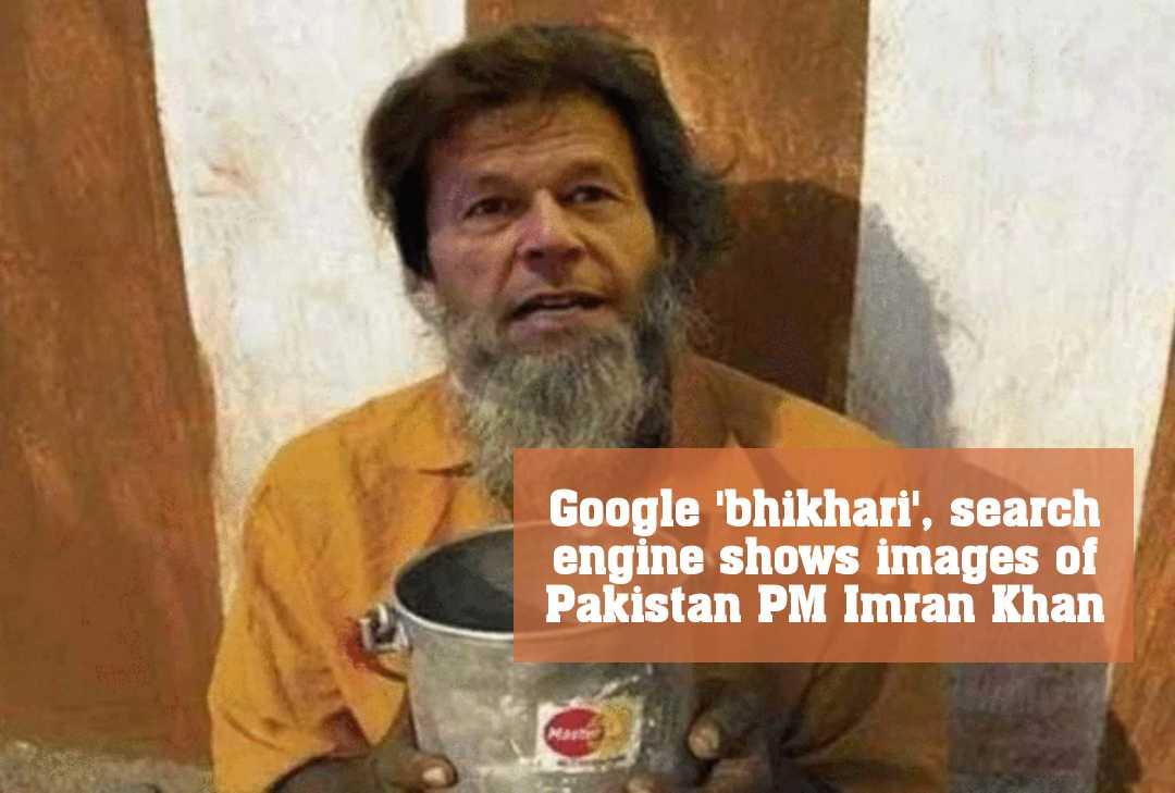 গুগল সার্চে ভিখারি লিখলেই আসছে পাক প্রধানমন্ত্রী ইমরান খান