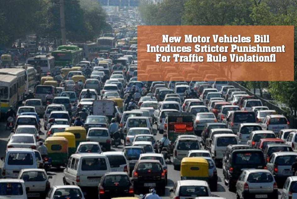 New Motor Vehicles Bill Intoduces Srticter Punishment For Traffic Rule Violation