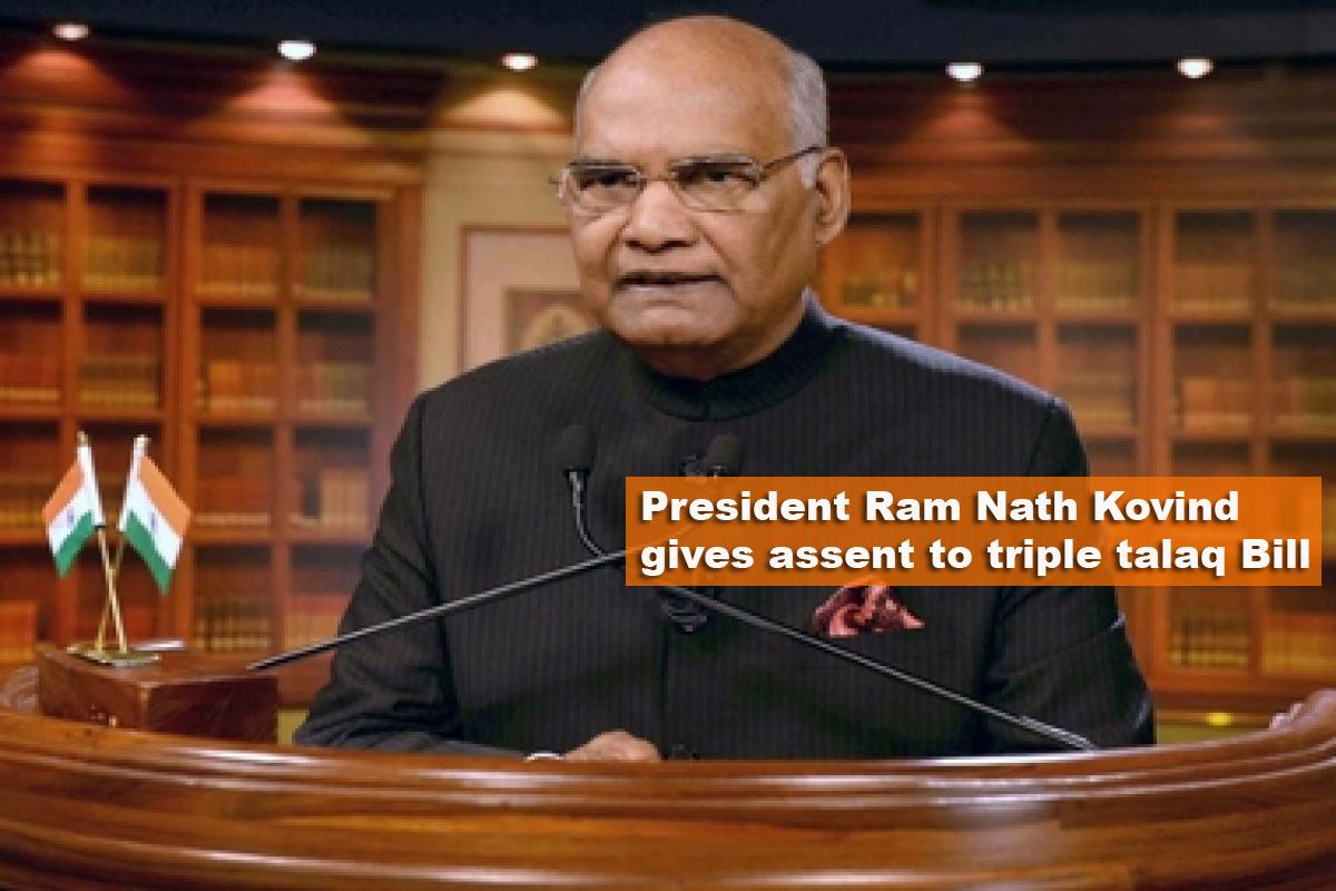 'তিন তালাক' নিষিদ্ধের বিলে সম্মতি জানালেন রাষ্ট্রপতি রামনাথ কোবিন্দ