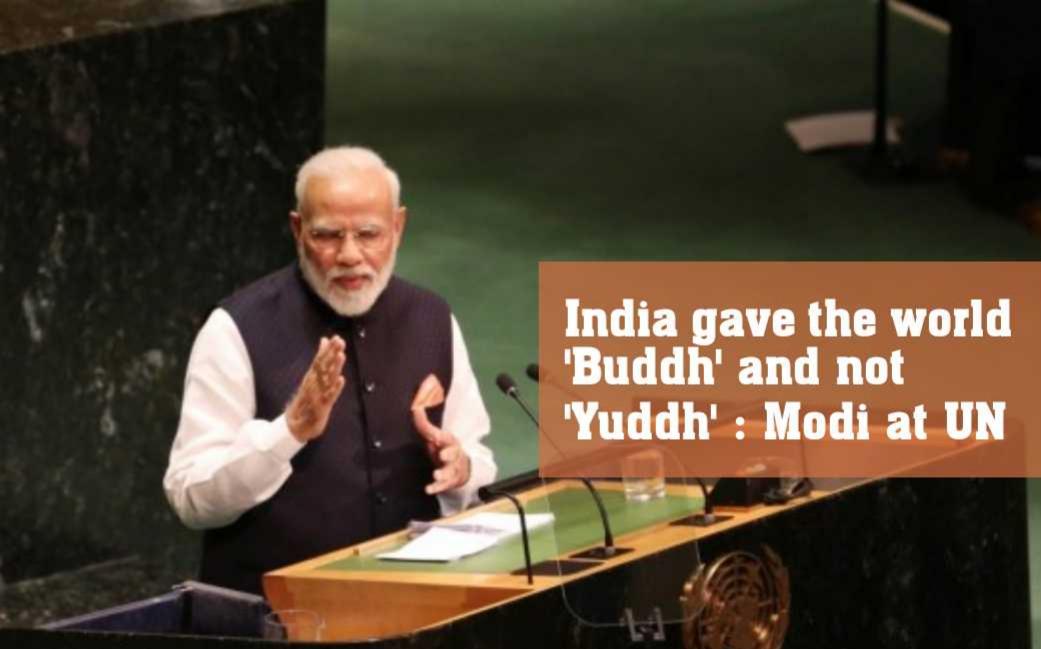 ভারত বিশ্বকে বুদ্ধ দিয়েছে- যুদ্ধ নয় : মোদী