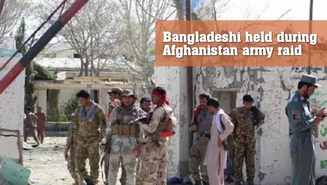 জঙ্গি সন্দেহে বাংলাদেশি আটক আফগানিস্তানে