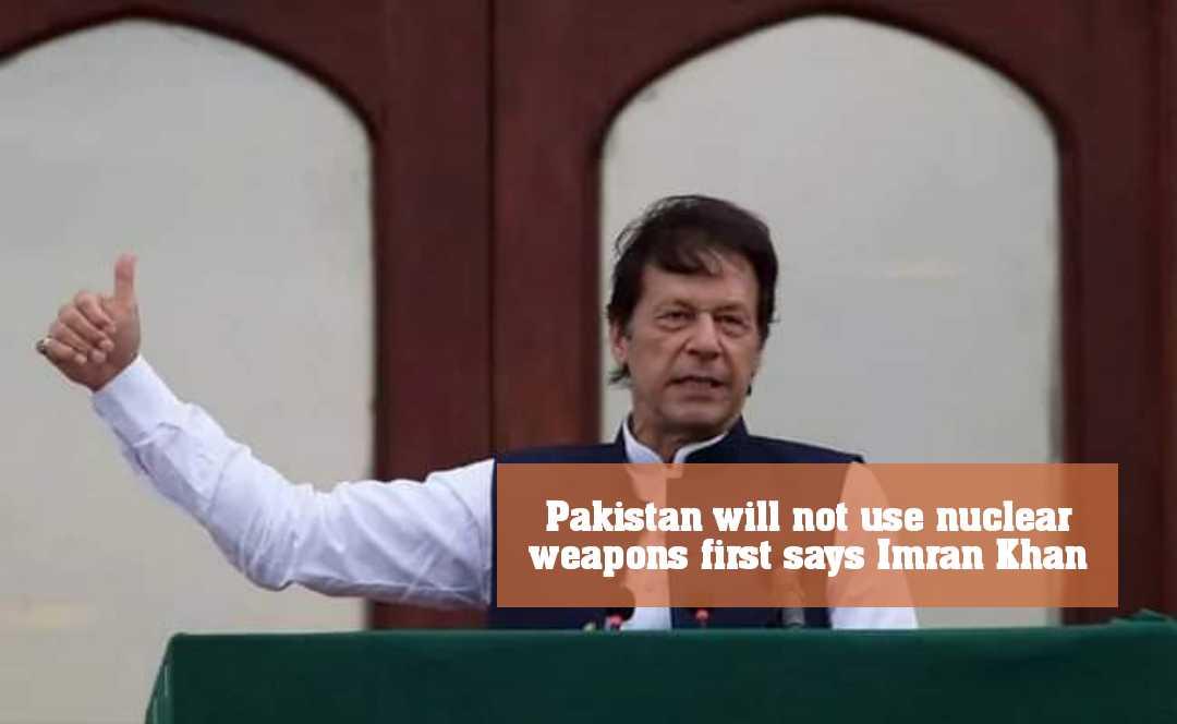যুদ্ধে প্রথমে পরমাণু অস্ত্র ব্যবহার করবে না পাকিস্তান : ইমরান খান