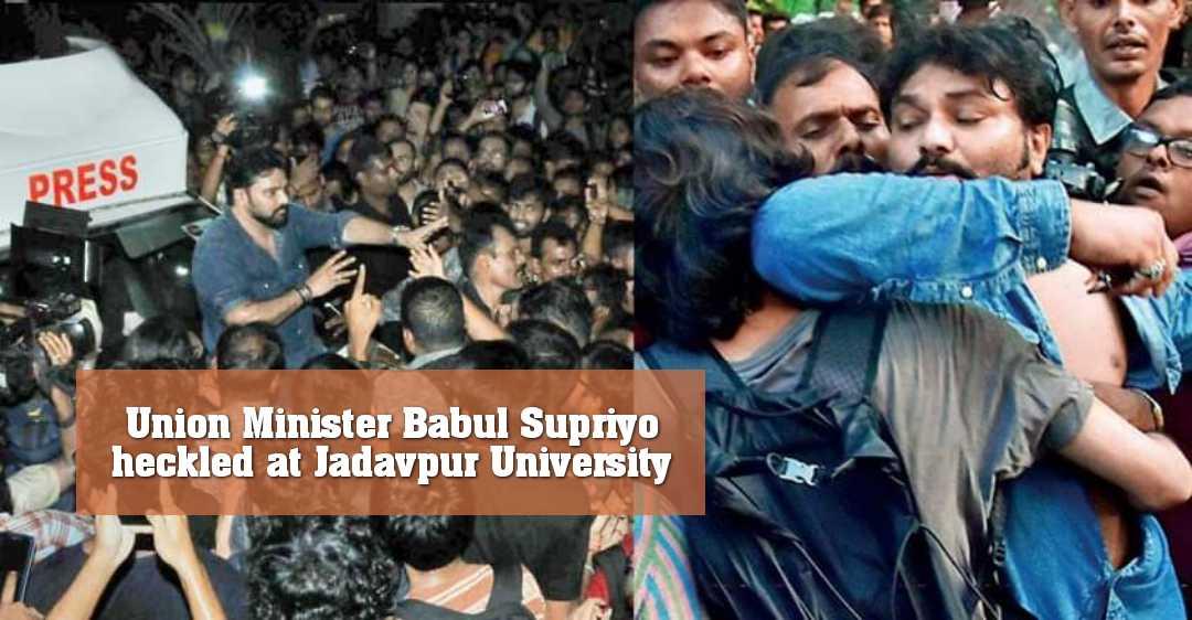 যাদবপুর বিশ্ববিদ্যালয়ের মধ্যে হেনস্থার শিকার কেন্দ্রীয়মন্ত্রী বাবুল সুপ্রিয়