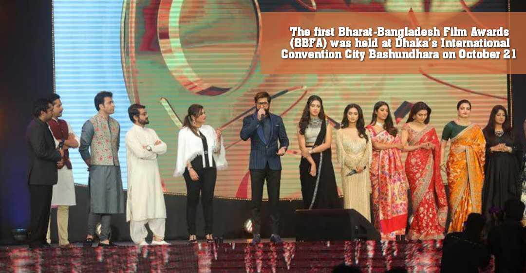 ঢাকায় অনুষ্ঠিত হলো 'ভারত-বাংলাদেশ ফিল্ম অ্যাওয়ার্ডস