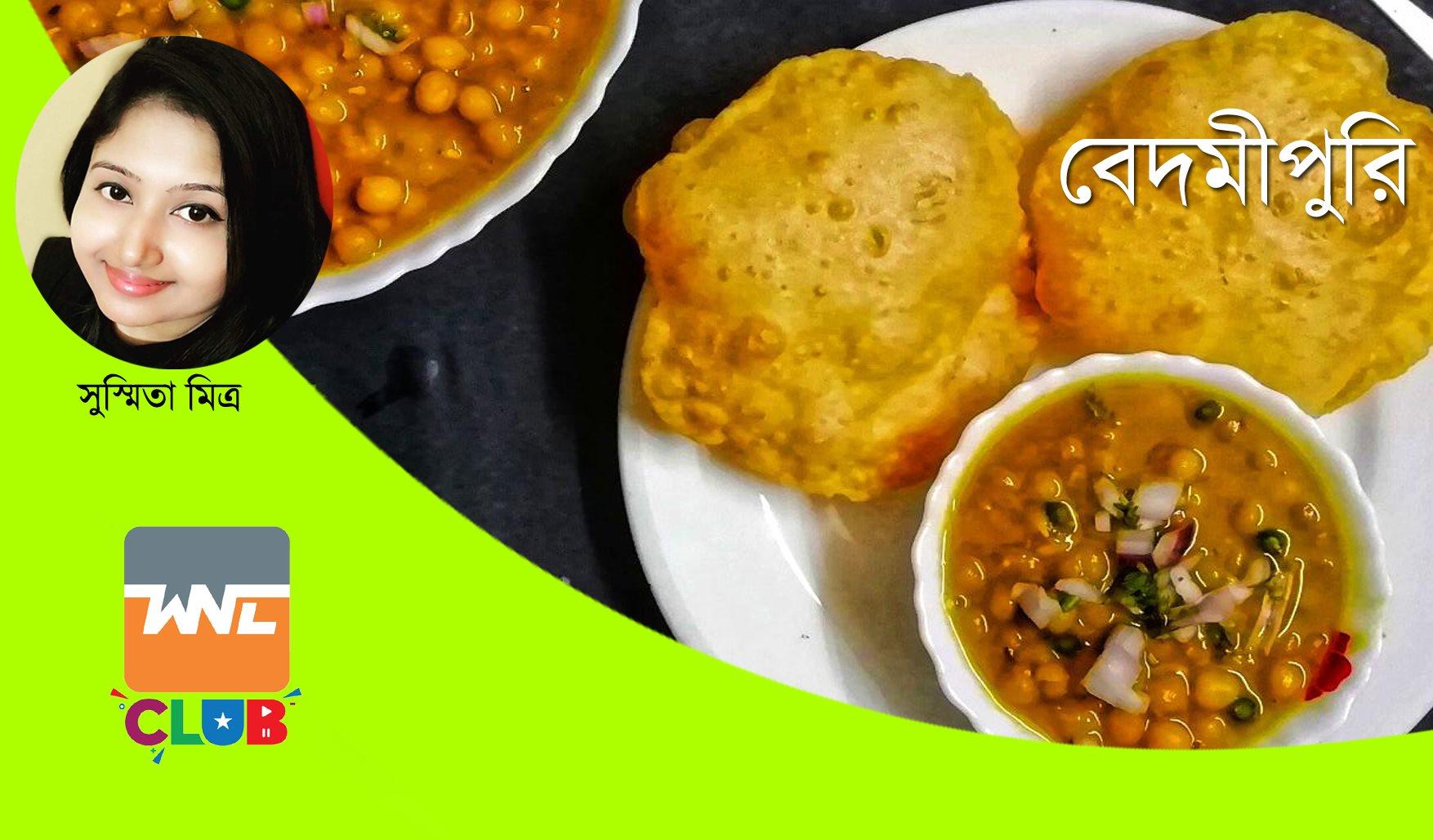 বেদমী পুরি