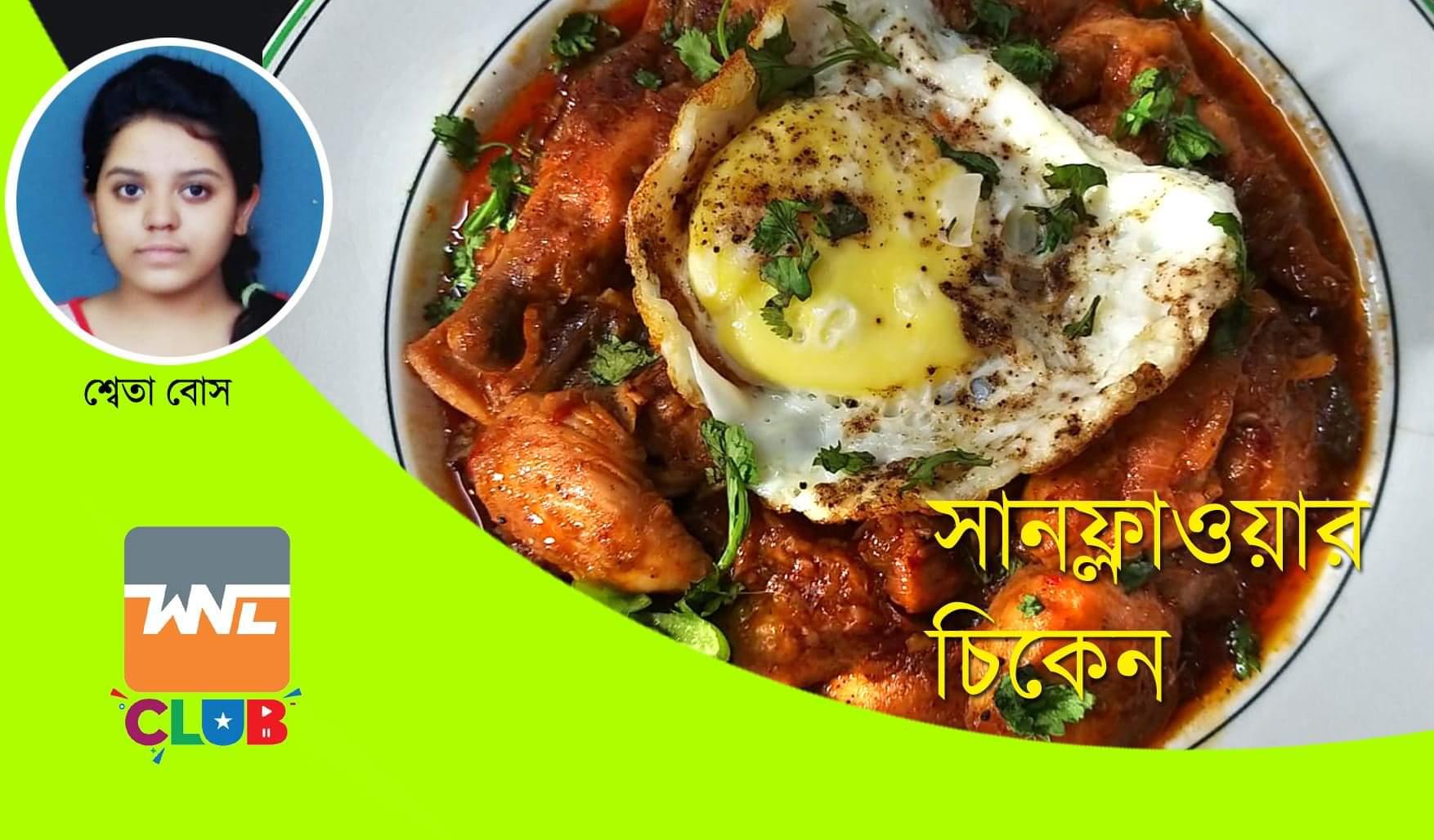 সানফ্লাওয়ার চিকেন