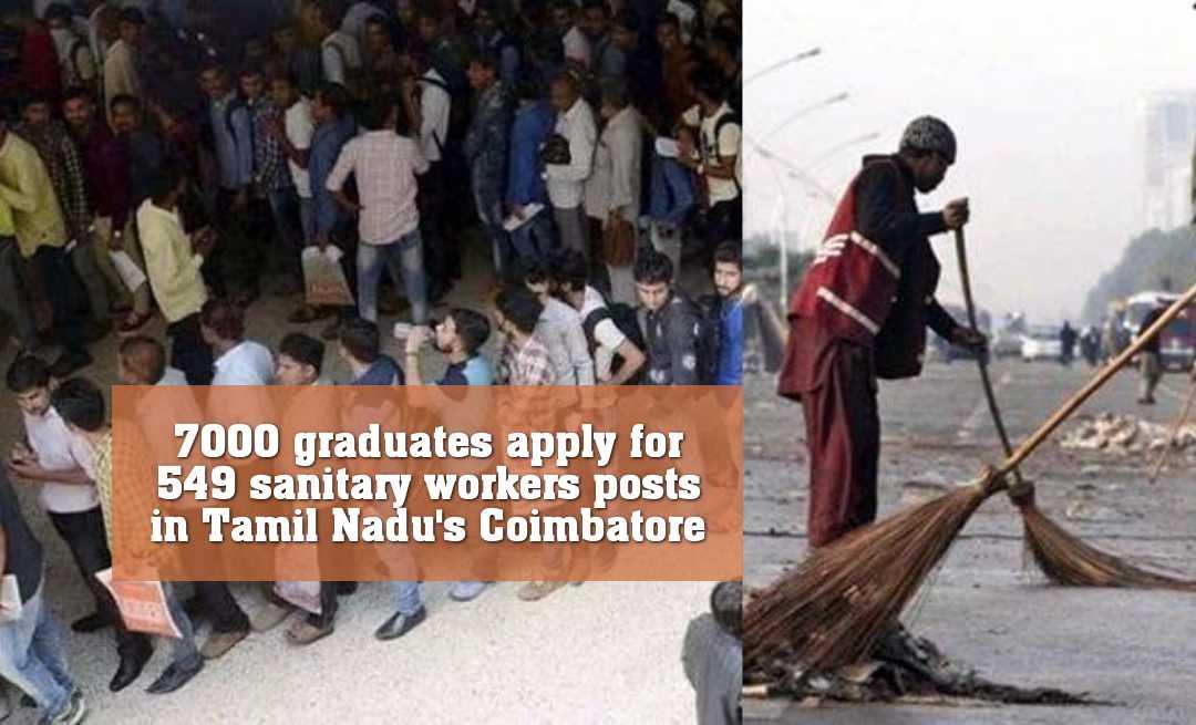 ৫৪৯টি স্যানিটারি কর্মীর পোস্টের জন্য ৭০০০ আবেদন তামিলনাড়ুতে