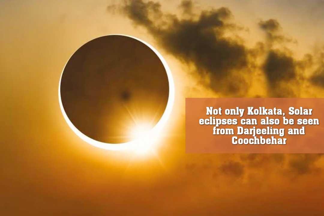 কলকাতা ছাড়াও দার্জিলিং ও কোচবিহার থেকেও দেখা যাবে সূর্যগ্রহণ