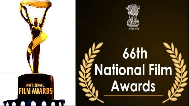 জেনে নিন কারা পেলেন ভারতের ৬৬তম জাতীয় চলচ্চিত্র পুরস্কার
