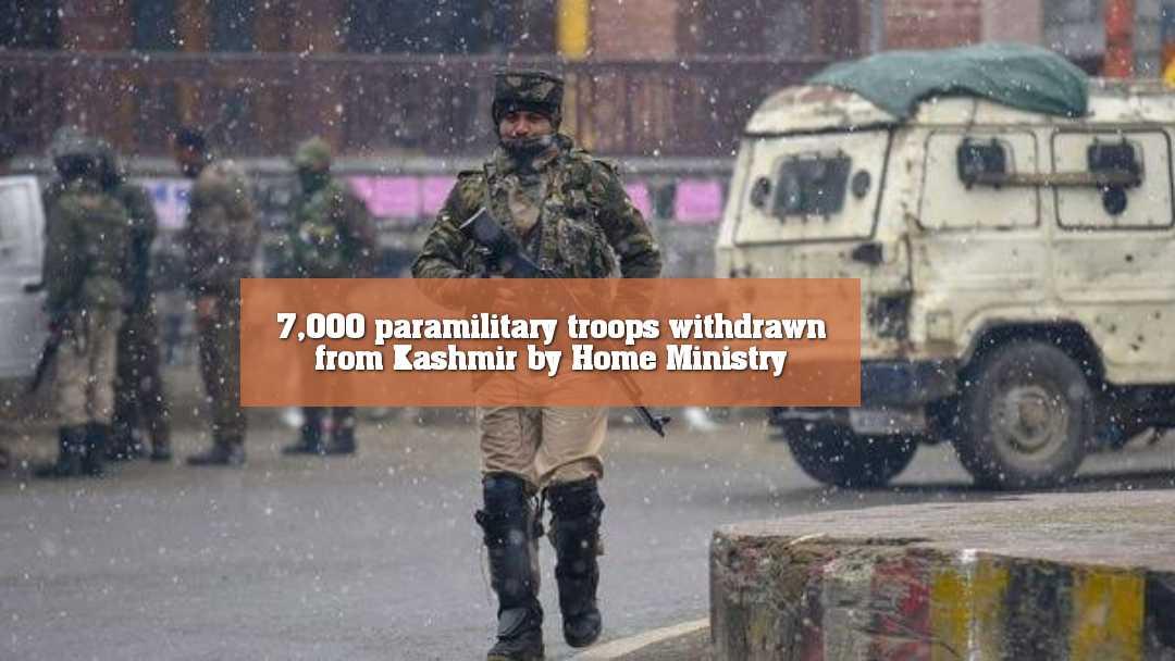 জম্মু-কাশ্মীর থেকে আধা সামরিক বাহিনীর ৭ হাজার জওয়ান প্রত্যাহারের ঘোষণা স্বরাষ্ট্র মন্ত্রণালয়ের