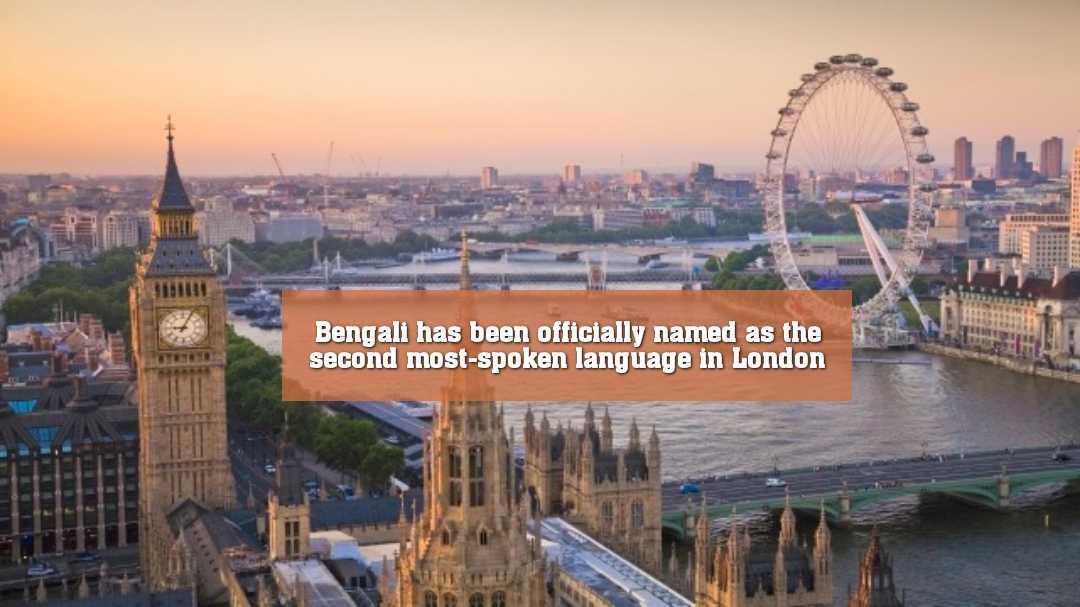 লন্ডনে দ্বিতীয় সর্বাধিক প্রচলিত ভাষা হিসেবে স্বীকৃতি পেল 'বাংলা'