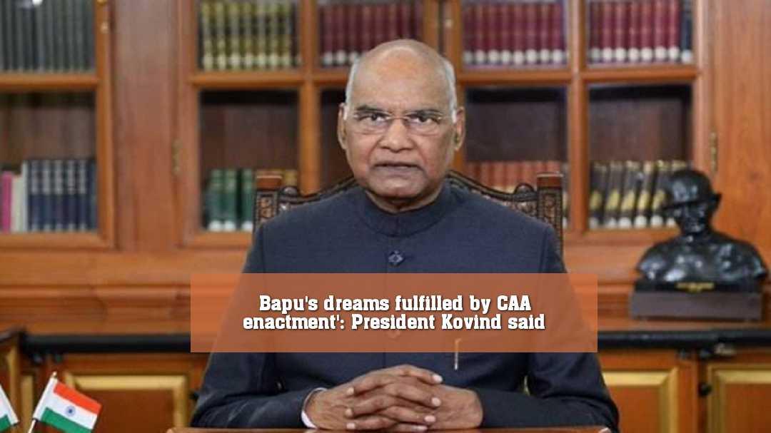 সিএএ মহাত্মা গান্ধীর স্বপ্নপূরণ, মন্তব্য রাষ্ট্রপতির