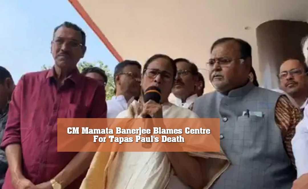 কেন্দ্রের প্রতিহিংসার রাজনীতির বলি হয়েছে তাপস পাল : মুখ্যমন্ত্রী মমতা বন্দ্যোপাধ্যায়