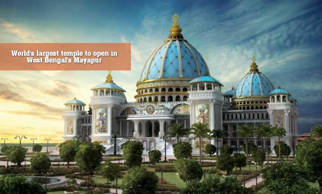 পশ্চিমবঙ্গেই তৈরি হচ্ছে বিশ্বের সবথেকে বড় মন্দির