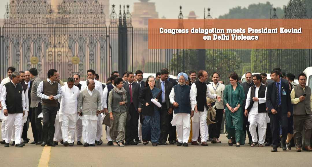 দিল্লির দাঙ্গাকে কেন্দ্র করে রাষ্ট্রপতি রামনাথ কোভিন্দের সঙ্গে সাক্ষাতে কংগ্রেস প্রতিনিধি দল