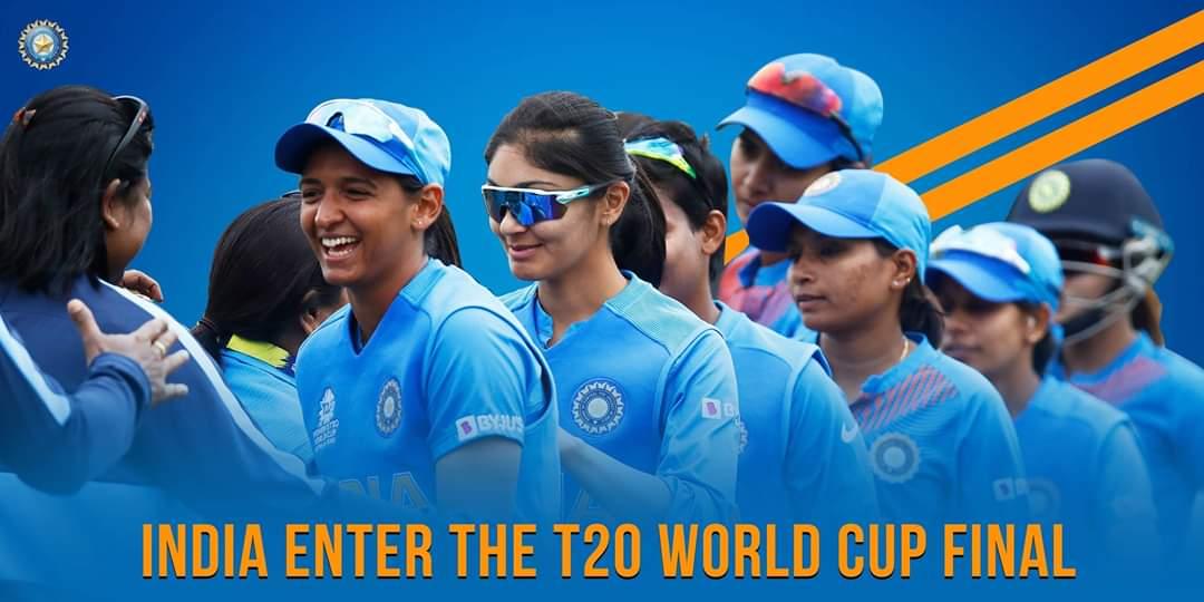 প্রথমবার টি-টোয়েন্টি বিশ্বকাপের ফাইনালে ভারতীয় মহিলা ক্রিকেট দল