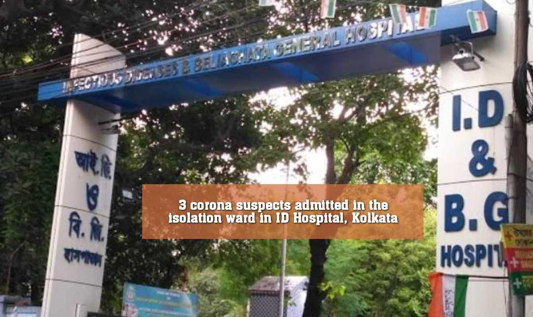 করোনা আতঙ্কে কলকাতার আইডি হসপিটালে আইসোলেশনে ৩