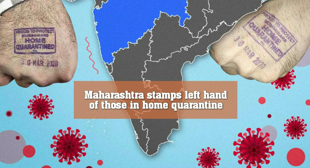 হোম কোয়ারেন্টাইনে থাকা ব্যক্তিদের দেওয়া হবে রাবার স্ট্যাম্প : মহারাষ্ট্র সরকার