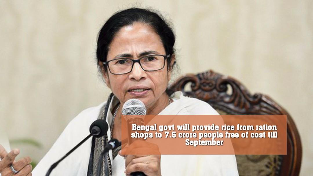 সাড়ে ৭ কোটি মানুষকে বিনামূল্যে চাল দেবে পশ্চিমবঙ্গ রাজ্য সরকার