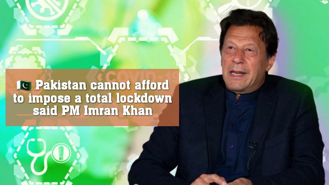 🇵🇰পুরোপুরি লকডাউন করা যাবে না পাকিস্তান : ইমরান খান