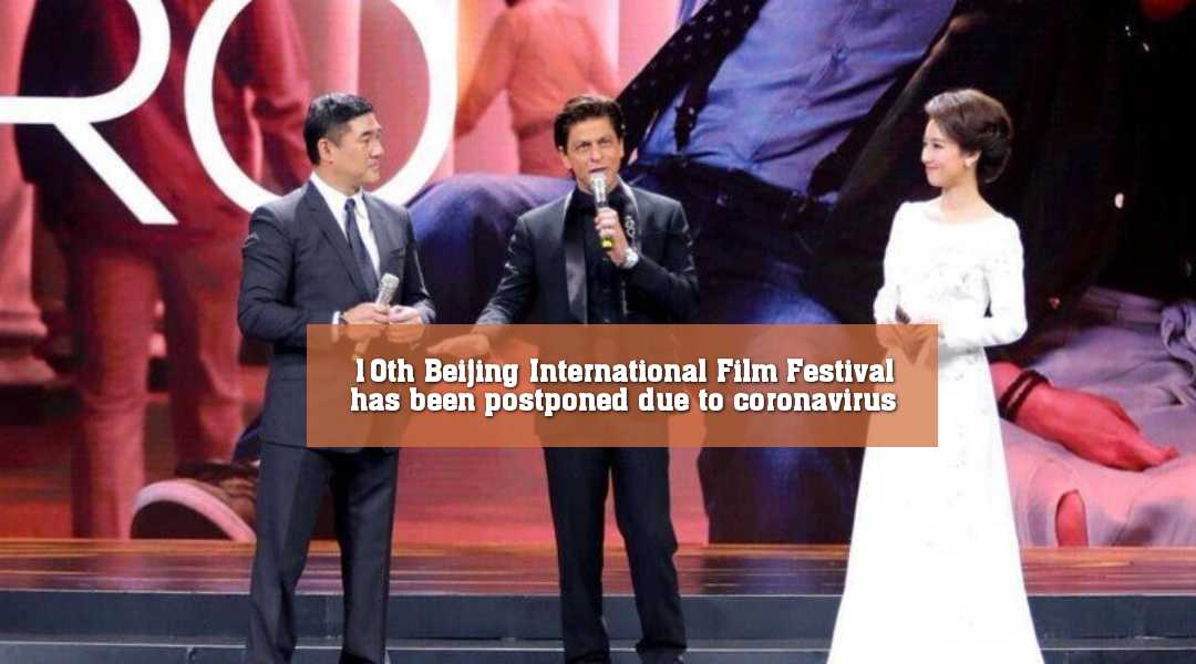 পিছিয়ে গেলো ১০ম তম বেইজিং আন্তর্জাতিক চলচ্চিত্র উৎসব