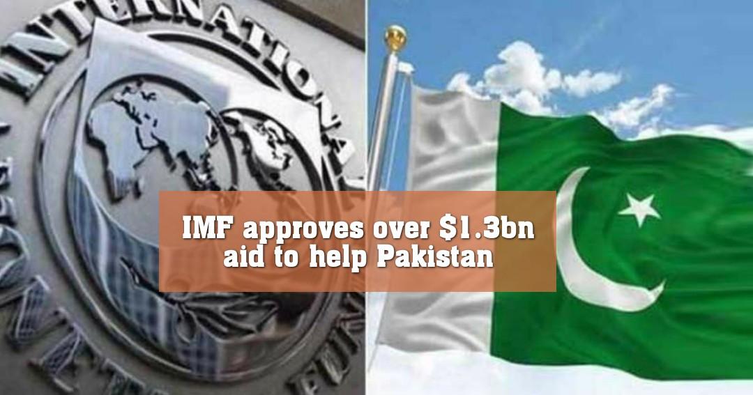 🇵🇰 পাকিস্তানকে ১.৩ বিলিয়ন ডলার ঋণ আইএমএফ