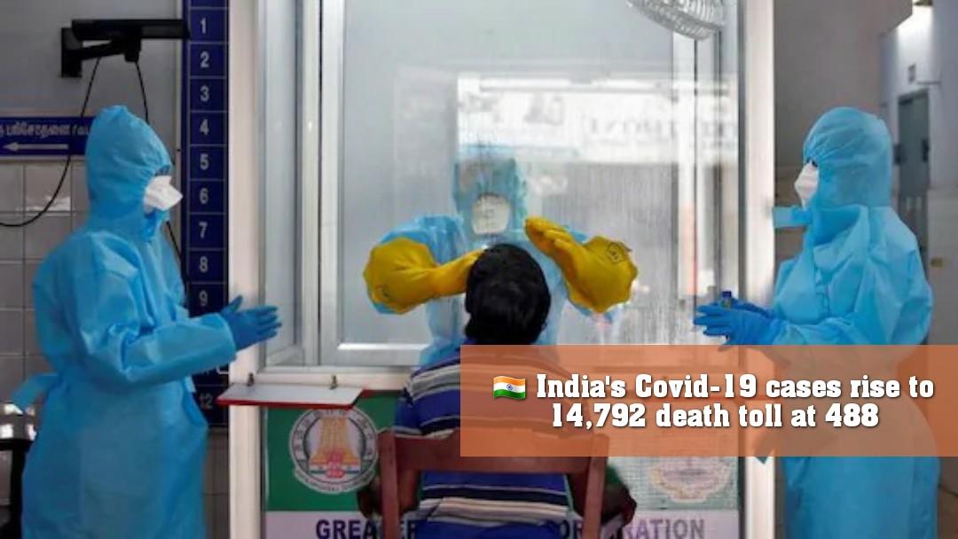 🇮🇳 ভারতে করোনা আক্রান্তদের সংখ্যা বেড়ে ১৪,৭৯২ মৃত ৪৮৮