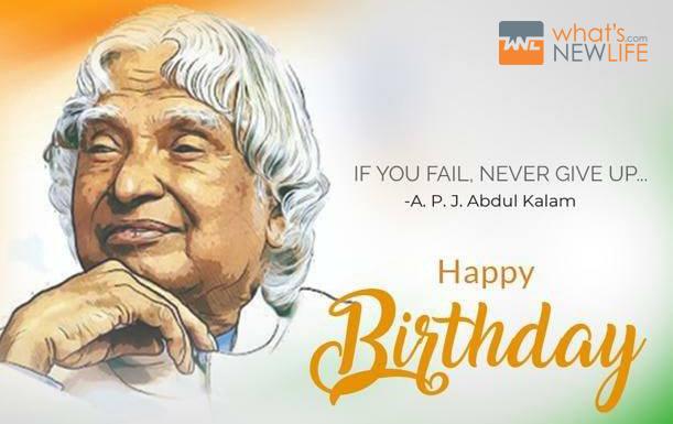 আজ মিসাইল ম্যান এ. পি. জে. আব্দুল কালাম-এর ৮৯তম জন্মজয়ন্তী