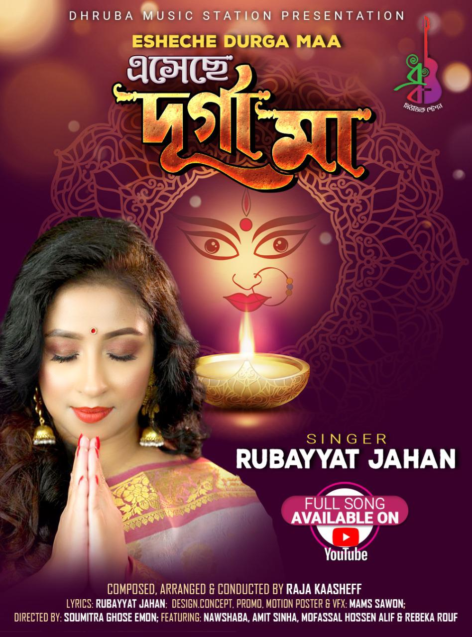 Rubayyat has come up with a new song 'Eseche Durga Maa' this puja