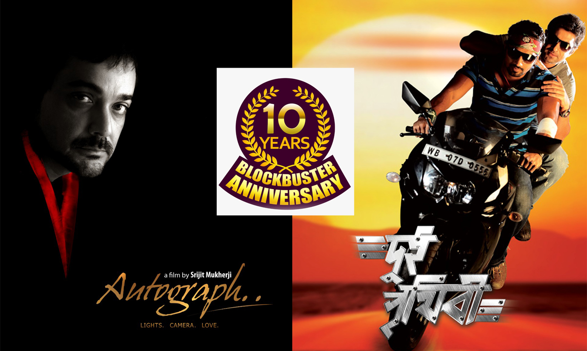 Blockbuster Anniversary: 10 Years of Dui Prithibi & Autograph
