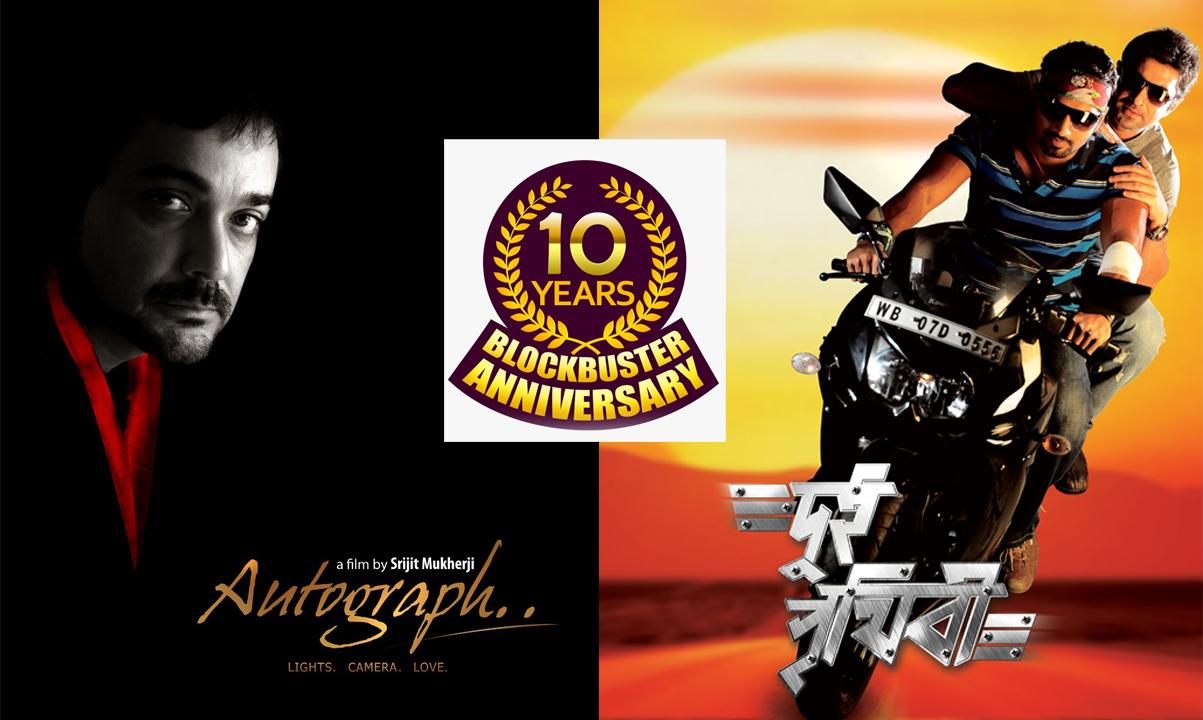 Blockbuster Anniversary: 10 Years of Dui Prithibi & Autograph