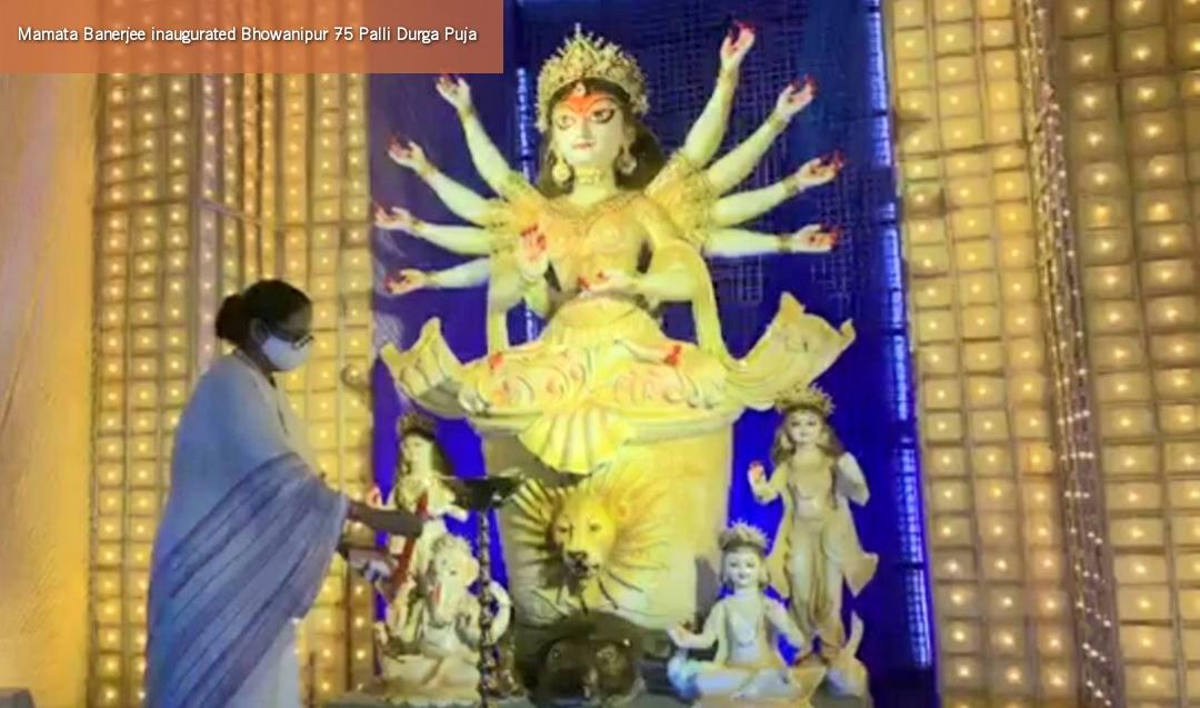Mamata Banerjee inaugurated Bhowanipur 75 Palli Durga Puja