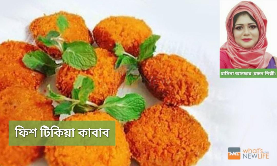 ফিশ টিকিয়া কাবাব
