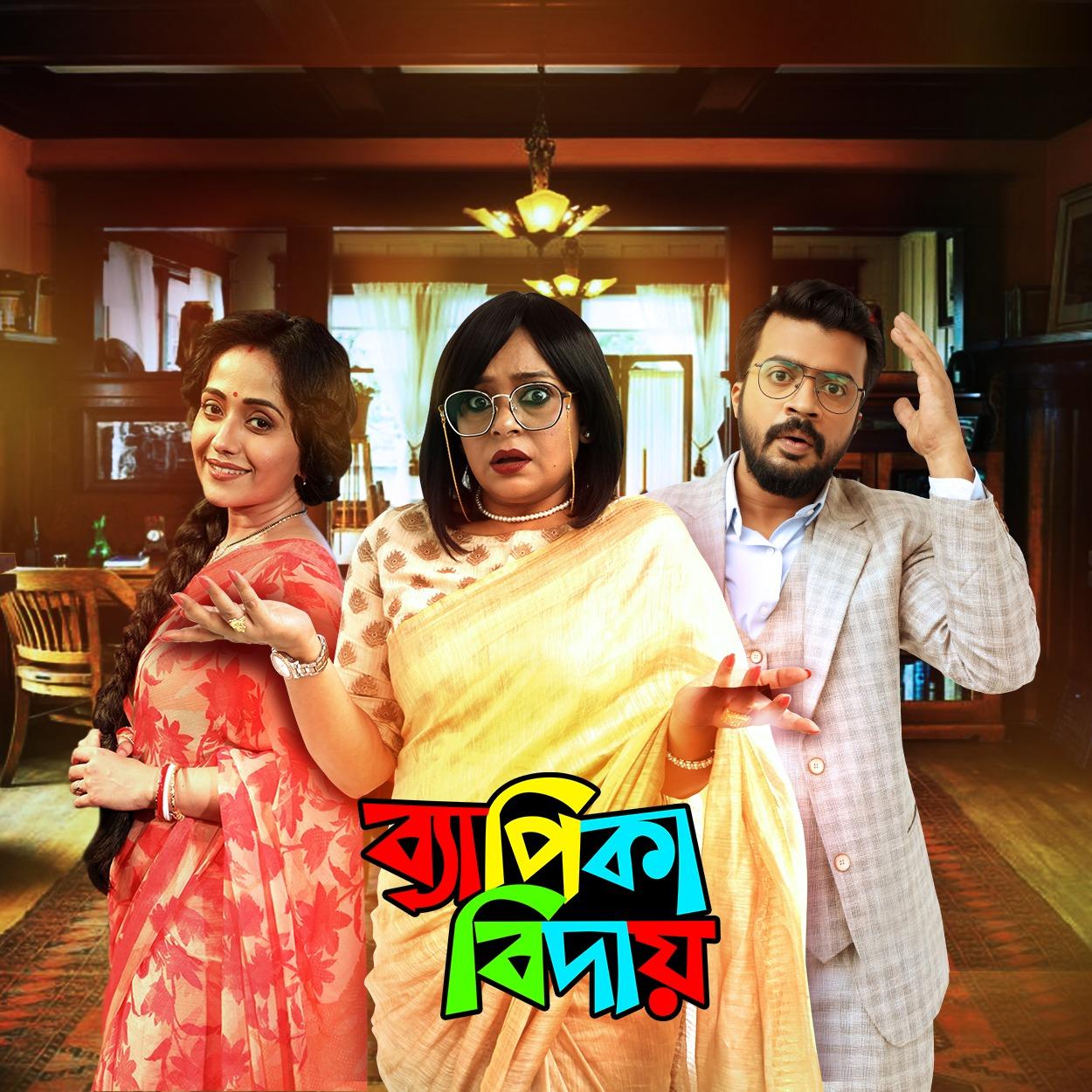 """Jalsha Movies Originals"" new blockbuster Byapika Biday"