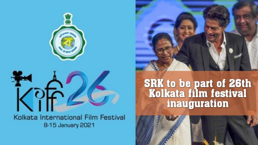 ২৬তম কলকাতা আন্তর্জাতিক চলচ্চিত্র উৎসবের ভার্চ্যুয়াল উদ্বোধনে থাকবেন শাহরুখ খান